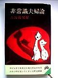 非常識夫婦論 (1963年) (ポケット文春)