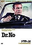 007/ドクター・ノオ【TV放送吹替初収録特別版】 [DVD] image