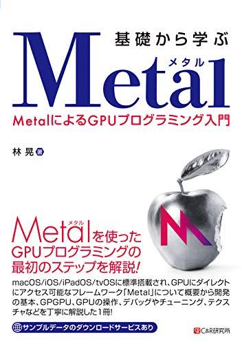 基礎から学ぶ Metal〜MetalによるGPUプログラミング入門