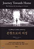Journey to home (Korean Edition)