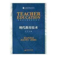 Modern Educational Technology(Chinese Edition)