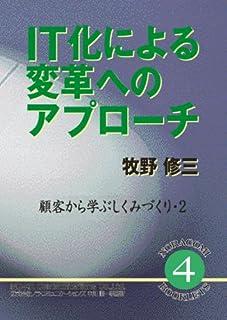 IT化による変革へのアプローチ [NORACOMI BOOKLETS] (NORACOMI BOOKLETS No. 4)