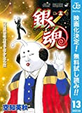 銀魂 モノクロ版【期間限定無料】 13 (ジャンプコミックスDIGITAL)