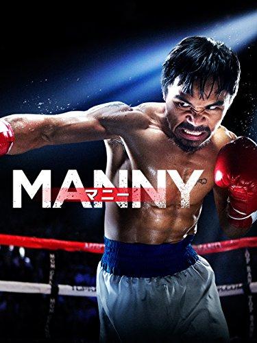 Manny/マニー (字幕版)
