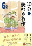 10分で読める名作 6年生 (よみとく10分)