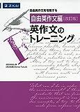 自由英作文編 英作文のトレーニング 改訂版