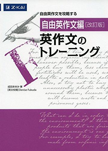 Z会『[自由英作文編] 英作文のトレーニング 改訂版』