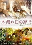 木洩れ日の家で [DVD] image