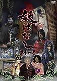 妖ばなし 第11巻[DVD]