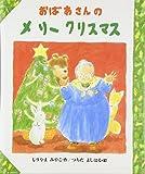 おばあさんのメリークリスマス (そよかぜ絵本シリーズ)
