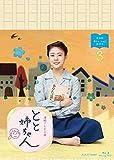 連続テレビ小説 とと姉ちゃん 完全版 ブルーレイBOX3[Blu-ray/ブルーレイ]
