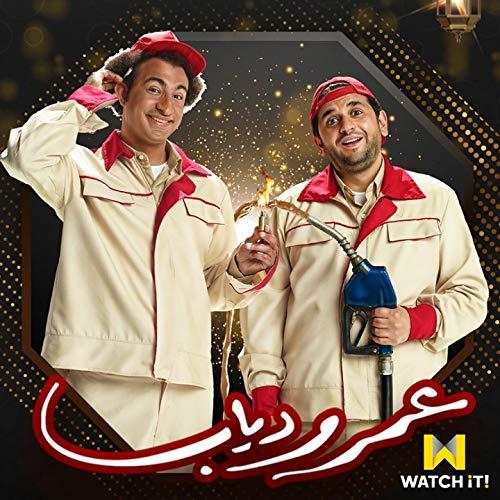 Saba' Sanaye' (Music from Omar W Diab TV Series)