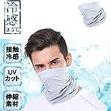 多機能スポーツスカーフ 日焼け止めアイスシルクスカーフ 乗馬マスク 顔、首カバー、顔保護、顔カバーハンカチ 吸汗速乾 冷感 呼吸しやすい 多機能 夏 男女兼用