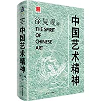 中国艺术精神(精)/回顾丛书