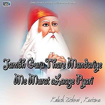 Jambh Guru Thare Mandariye Me Murat Laage Pyari (Rajasthani)
