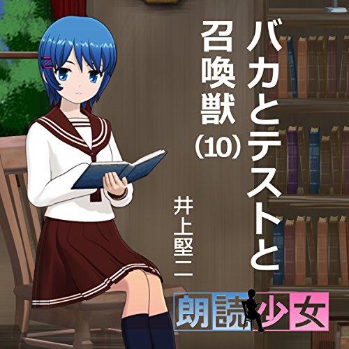 バカとテストと召喚獣(10) audiobook cover art