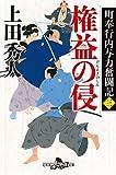 町奉行内与力奮闘記三 権益の侵 (幻冬舎時代小説文庫)