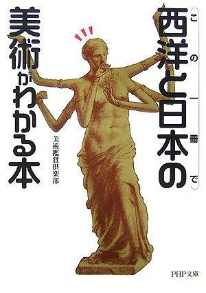 この一冊で西洋と日本の美術がわかる本 (PHP文庫)
