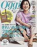 Oggi (オッジ) 2021年 5月号 雑誌