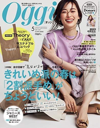 Oggi (オッジ) 2021年 5月号 [雑誌]