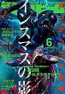 【電子版】月刊コミックビーム 2020年6月号 [雑誌]
