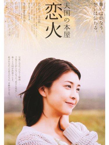 『天国の本屋~恋火』のトップ画像