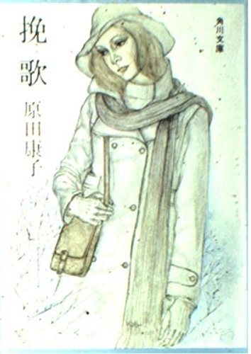 挽歌 (角川文庫 緑 249-1)の詳細を見る