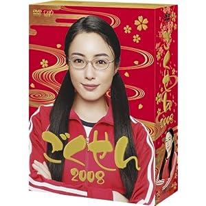 """ごくせん2008 DVD-BOX"""""""