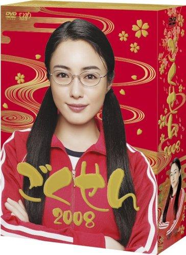 日本テレビ『ごくせん2008』