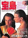 宝島 1985年 3月号 特集:日本のロック 竹中直人 甲斐よしひろ
