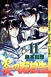 炎の転校生(11) (少年サンデーコミックス)