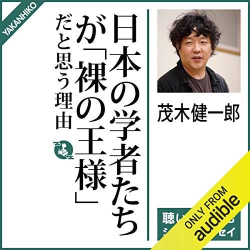 『日本の学者たちが「裸の王様」だと思う理由』のカバーアート