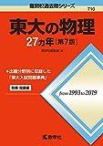 東大の物理27カ年[第7版] (難関校過去問シリーズ)