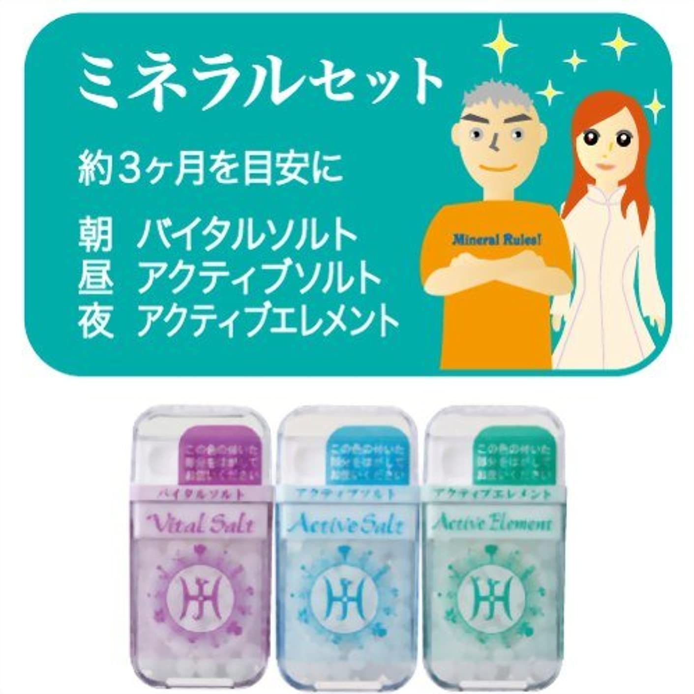 山緑に賛成ホメオパシージャパンレメディー ミネラルセット