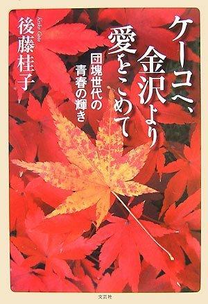 ケーコへ、金沢より愛をこめて―団塊世代の青春の輝きの詳細を見る