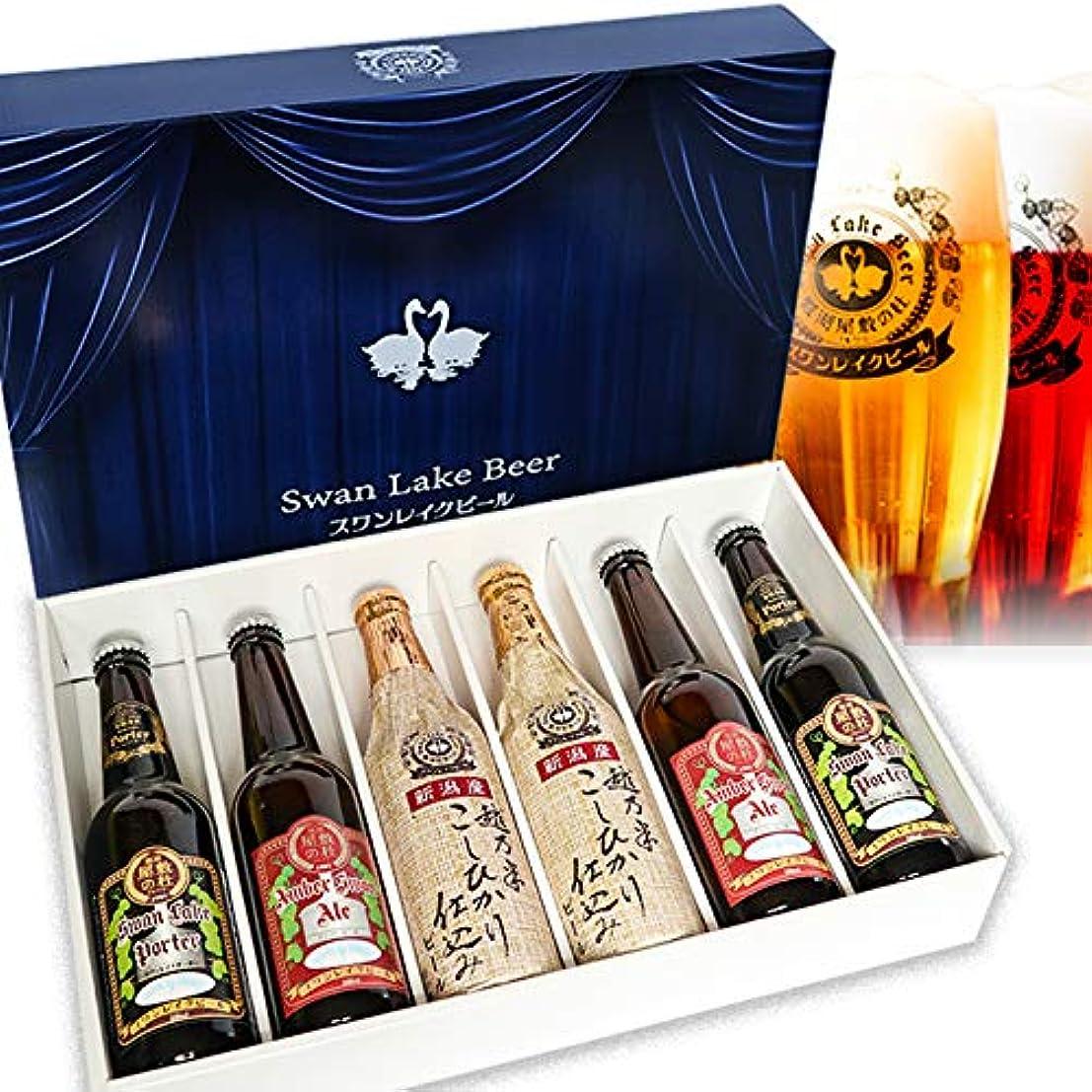 技術者ジャンク価値クラフトビール スワンレイクビール 金賞 6本 飲み比べ ギフト セット 熨斗梱包