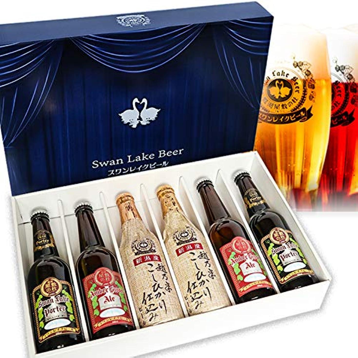 与えるボイド眠いですクラフトビール スワンレイクビール 金賞 6本 飲み比べ ギフト セット 熨斗梱包