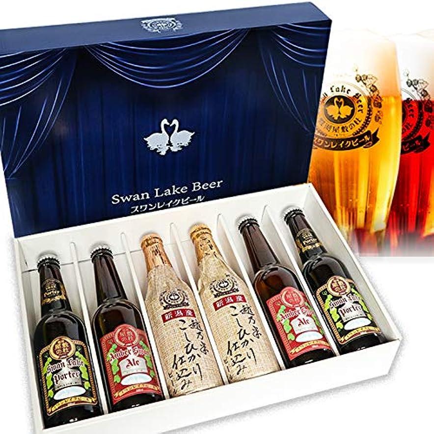 親愛な書き込みフクロウクラフトビール スワンレイクビール 金賞 6本 飲み比べ ギフト セット 熨斗梱包