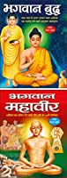 Set of 2 Books, Bhagwan Budha in Hindi and Bhagwan Mahavir in Hindi