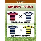 ラグビー 関西大学リーグ2020 京都産業大学 vs. 関西大学/同志社大学 vs. 立命館大学