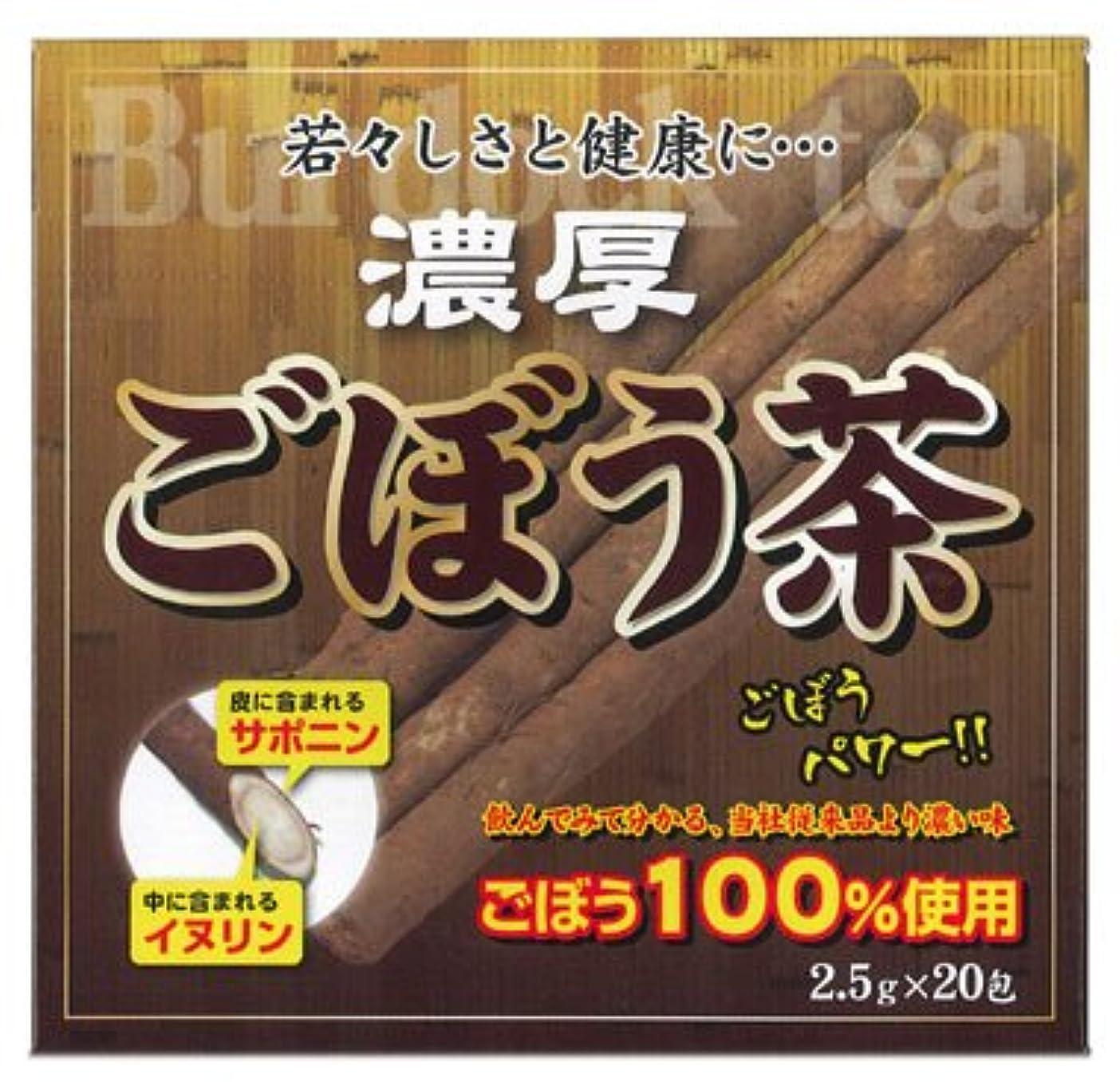 頑丈不正不機嫌そうなユーワ 濃厚ごぼう茶 2.5gX20包