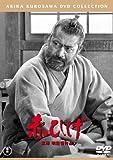 赤ひげ[DVD]