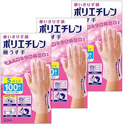 【まとめ買い】使いきり手袋 ポリエチレン 極うす手 Sサイズ 半透明 100枚×3個 使い捨て 食品衛生法適合