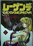 レーゲンデ―第三の鳩 (1) (Asuka comics DX)