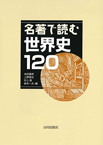 名著で読む世界史120