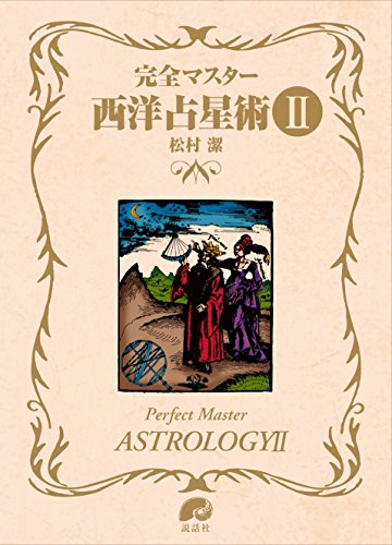 完全マスター西洋占星術II (The series of Perfect Master)