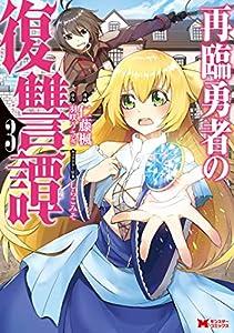 再臨勇者の復讐譚(コミック) : 3 (モンスターコミックス)