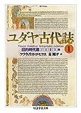 ユダヤ古代誌1 (ちくま学芸文庫)