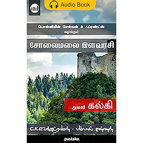 Solamalai Ilavarasi cover art