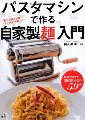 日東書院本社『パスタマシンで作る自家製麺入門』